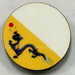 HBG Qing Dynasty Flag (1862-1889) Roundel (10/set)