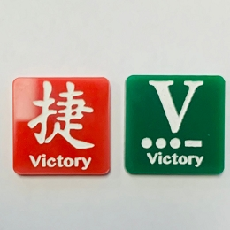 HBG Victory Point Markers (Acrylic) x5